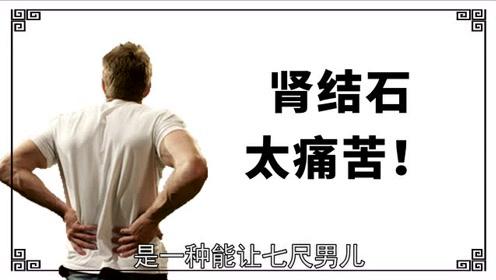 什么?吃豆腐真的会得肾结石?!