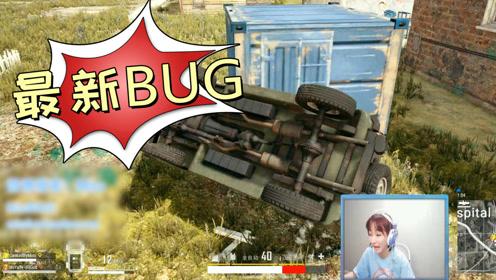 绝地求生:这Bug你们遇到过么?Miss见了笑出猪叫