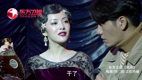 《脱身》东方卫视剧透:乔智才拍中费丽娜一吻