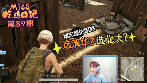 Miss吃鸡日记89期 Miss高考填志愿最大困惑:选清华还是选北大?