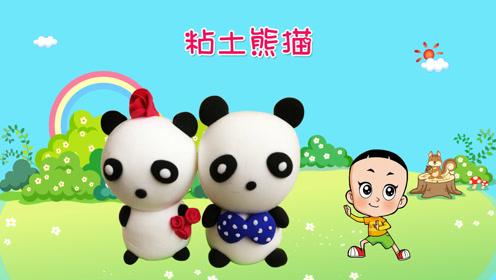 教小朋友们diy可爱的熊猫公仔 超轻粘土创意手工制作趣味儿童玩具