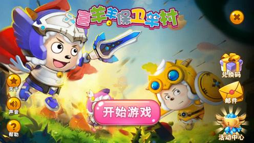 喜羊羊与灰太狼之保卫羊村游戏14期 蛋黄大帝四世