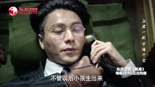 东方卫视《脱身》万茜致信陈坤