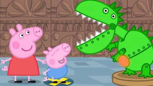 小猪佩奇配对恐龙图片的游戏06期