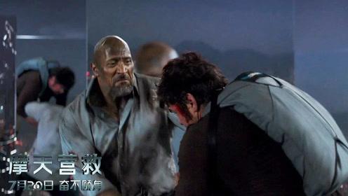 《摩天营救》口碑视频 巨石强森为救家人命悬一线