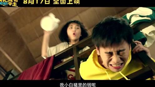 """《快把我哥带走》主题曲MV 张子枫彭昱畅面临""""拆伙"""""""