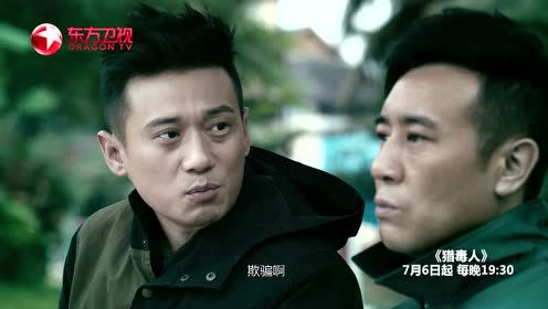 东方卫视《猎毒人》:徐洪浩特辑