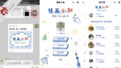 """小程序""""猜画小歌""""刷屏!100秒动画揭背后科技和通关秘籍"""