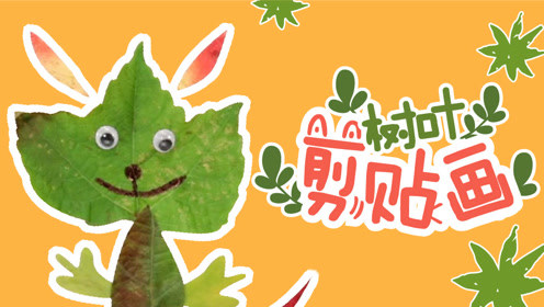 创意爆棚手工制作:用树叶diy超可爱萌萌哒小动物
