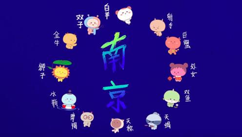 12星座南京旅游攻略:这些景点非去不可!梦回金陵多彩金秋!