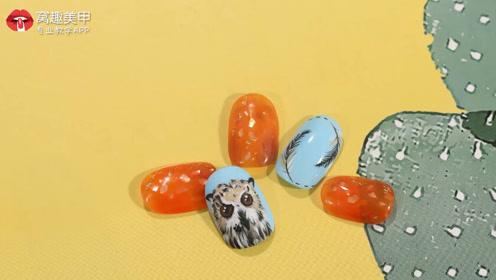 橘蓝撞色 可爱猫头鹰美甲教程