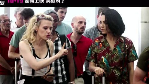 《我的间谍前男友》独家片段 米拉、凯特爆笑演绎间谍伪装秘籍