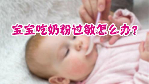 宝宝吃奶粉过敏怎么办?有哪些症状宝妈们需要注意?