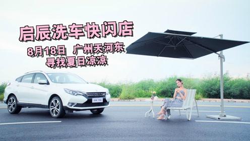 启辰洗车快闪店,8月18日广州天河东寻找夏日凉凉