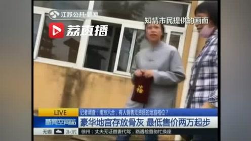 南京六合豪华地宫存放骨灰 最低售价2万起步