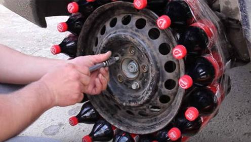 世界上最奇葩的轮胎,18瓶可乐粘在轮毂上,还能上路跑!