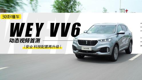 安全 科技配置再升级 WEY VV6动态视频首测