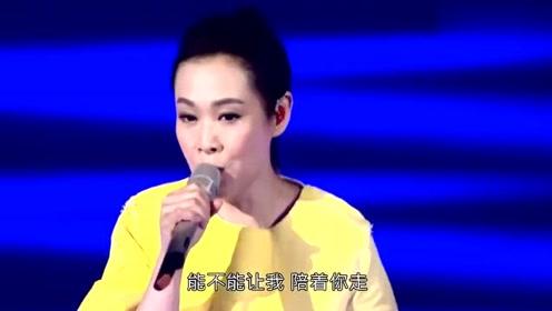 刘若英深情演唱一首《把悲伤留给自己》经典老歌,越听越有感觉!