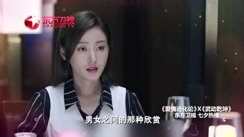 东方卫视《爱情进化论》《武动乾坤》七夕特辑