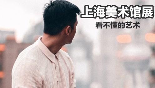 上海美术馆之看不懂的展!