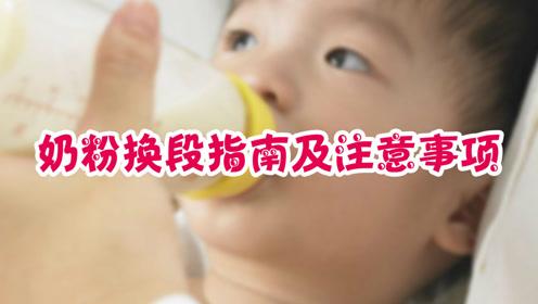 宝宝奶粉换段指南及注意事项 宝妈们请记牢哦