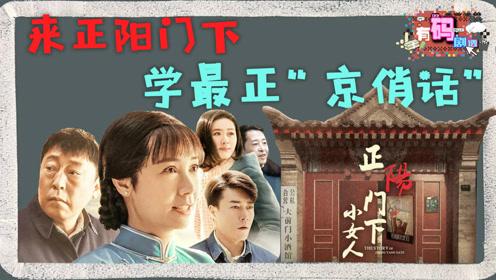 """学好""""老北京歇后语""""是不是吵架就无敌了?答:是的!"""
