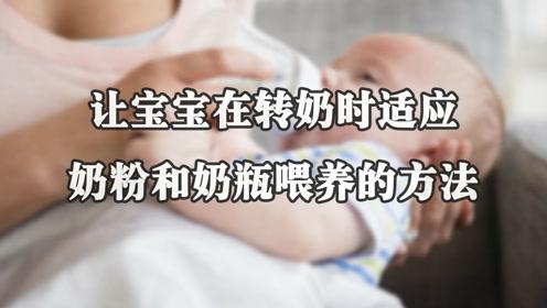 让宝宝在转奶时适应奶粉和奶瓶喂养的方法