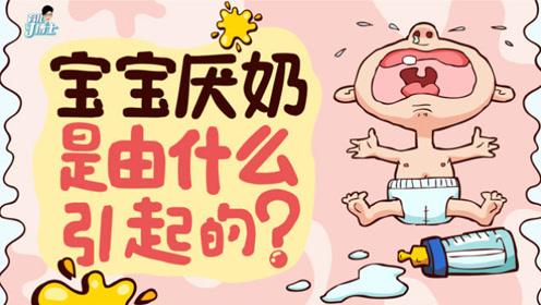 宝宝出现厌奶期是由什么原因引起的?