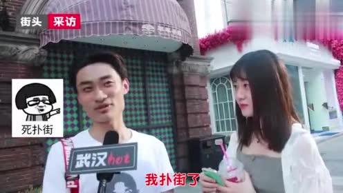 街头采访:你给你的对象打多少分?最后的小姐姐的回答厉害了!
