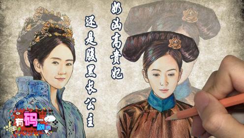 彩铅大神手绘《将夜》:奶凶高贵妃一秒变腹黑长公主