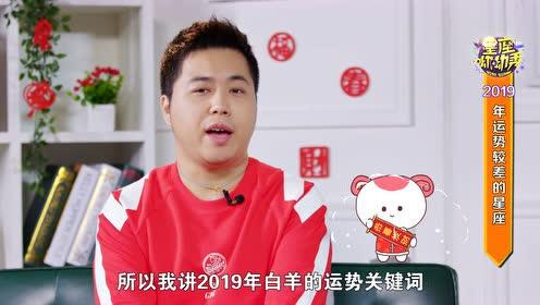 黄小鞋独家解析白羊座2019年运势!