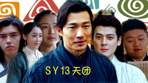 """《将夜》宁缺逆命而行,唐国第一天团""""SY13""""正式出道"""