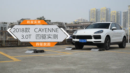 2018款Cayenne四驱实测