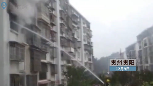 贵阳一居民楼起火孩子被困 现场火势猛烈消防员将其救出