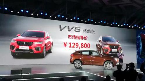 WEY品牌两周年,柳燕送大礼,12.98万元的VV5 终结版发布!