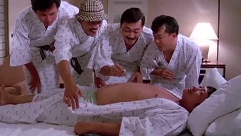 五福星系列:四福星整蛊鹧鸪菜,帮他搽药油