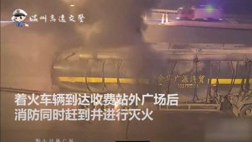 槽罐车起火驾驶员第一时间驶离高速