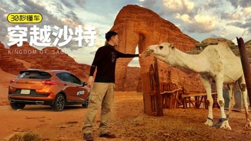 中国媒体首次穿越神秘沙特 险象环生的中东之旅 上集