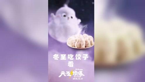 冬至吃饺子看《天气预爆》,捕捉结尾高能彩蛋,童趣解压没烦恼!
