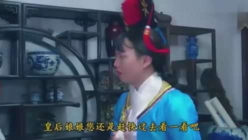 辣目洋子《辣目格格》皇后听说夏妃醒了,宫里的女人真可怕!