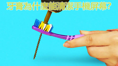 为什么一支牙膏就能搞定花掉的手机屏?科学家专业分析!