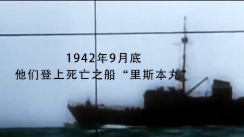 """《里斯本丸沉没》预告 堪比""""泰坦尼克号""""的悲剧"""