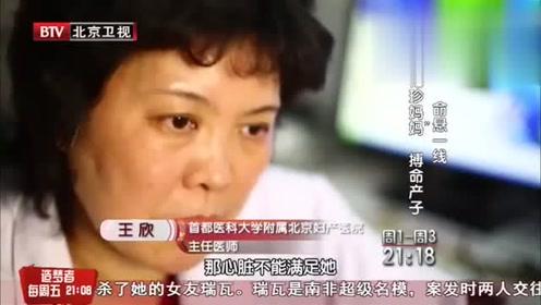 生命缘:袖珍母亲怀孕33周,心功不全,随时面临心脏衰竭的危险
