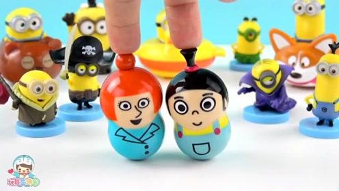 《玩具益趣园》拆开小黄人不倒翁盲袋食玩,看看抽到谁