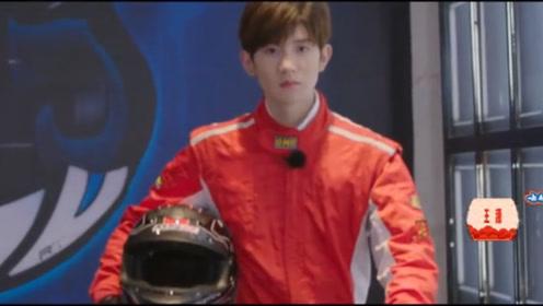年味有Fan,王源玩卡丁车超帅,可惜跑完全程就帅不起来了