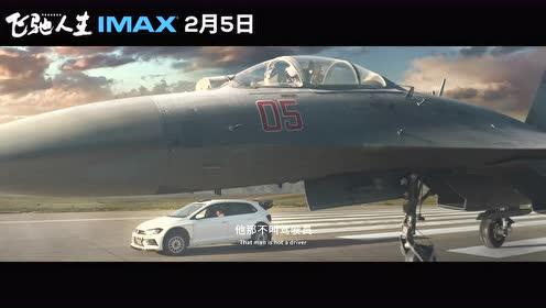 寒式幽默腾式喜感,IMAX《飞驰人生》极速来袭
