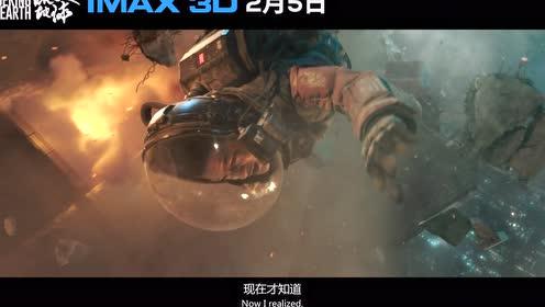 人类最后的希望!IMAX3D《流浪地球》踏上旅程