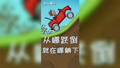 小苍的车手养成方法:从哪跌倒就在哪躺下