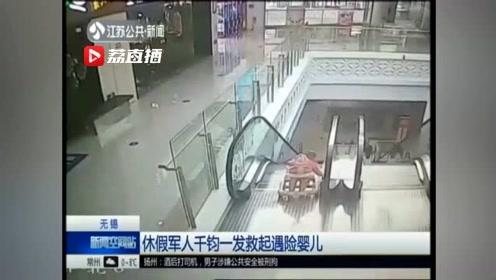 婴儿拖学步车摔下5米高电动扶梯 无锡兵哥哥飞身救人
