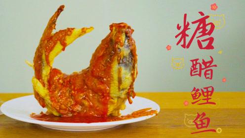 会凹造型的糖醋鲤鱼,过年排面菜!